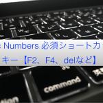 Mac Numbers 必須ショートカットキー【F2、F4、delなど】