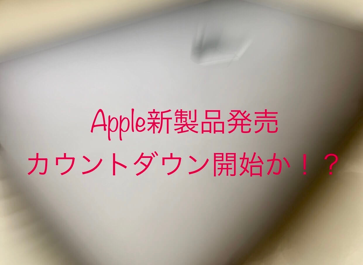 Apple 新製品 発表かearly2017!?