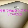 格安でMacを入手する3つの方法