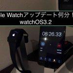 watchOS 3.2 アップデート何分かかる?【Apple Watch】