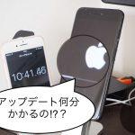 【実測】iOS10.3.2 iPhoneアップデート何分かかるの?
