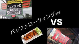 バッファローウィング比較Anchor VS Duff's おすすめはどっち??|アメリカ旅行