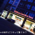 海外旅行ホテルのWifi活用方法|Room# & Family name 入力タイプ設定方法 & 注意点