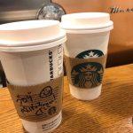 安い!スターバックスラテ2杯目200円!【スタバキャンペン6/1-7/13】