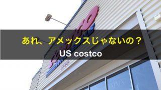 あれ?アメックスじゃないの?アメリカのコストコ/COSTCO クレジットカード|アメリカ旅行