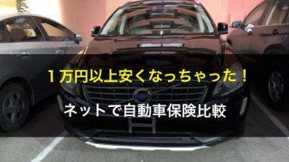 1万円以上安くなった!ネットで自動車保険比較|迷惑メール&電話は?|【保険スクエアbang!】自動車保険一括無料見積もり