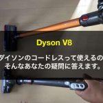 男心をくすぐる最強ガジェットだ!ダイソンV6,V7,V8オススメは?|悩んでるあなたの決断を下します!