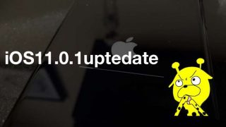 【実測】iOS 11.0.1 iPhoneアップデート時間どのくらい!容量は?今回は不具合修正!