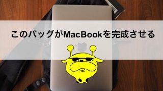 Macbook12おすすめバッグ!もう、ボティーバッグ型ケースだね!