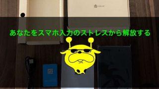 ショートカットキーが大量に使えるおすすめBluetoothキーボード!【iClever IC-BK06+iPhoneレビュー】