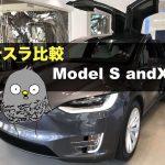 テスラ試乗【動画】!モデル3は乗れなかったけど比較してきたぜ【モデルX、モデルS】