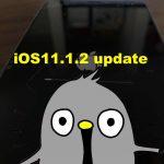 【実測】iOS 11.1.2 iPhoneアップデート時間どのくらい!容量は?