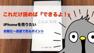 【画像でわかる】iPhone売る準備!これだけ読めばできるよ!初期化〜高値売るポイント