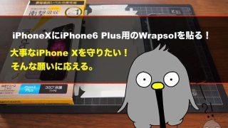 【裏技 Wrapsol貼り方】iPhone XにiPhone 6 Plus用のラプソルを貼ったよ!使えたぜ!