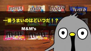 M&M'sマスターに俺はなる!12種類食べ比べ!おすすめは◯◯だ!【エムアンドエムズ図鑑】