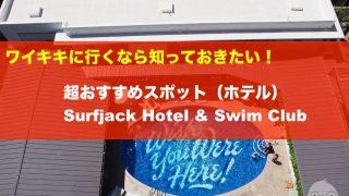 ワイキキの優しくて、超おしゃれなホテルサーフジャック(Surfjack Hotel & Swim Club)