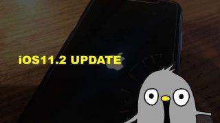 【実測】iOS 11.2 iPhoneアップデート時間どのくらい!容量は?ワイヤレス充電高速化(7.5W)!バグ修正!