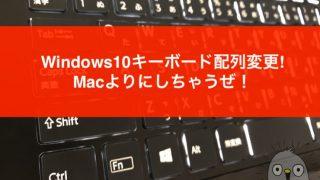 【Change key】Windows10キーボード配列変更(非常駐型)!Macよりにしちゃうぜ!
