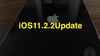 【実測】iOS 11.2.2 iPhoneアップデート時間どのくらい!?容量は?