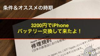 iPhoneのバッテリー3200円で交換して来たよ!待ち時間長いよ…予約は必ずしてね!