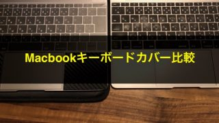macbook12 オススメキーボードカバー比較
