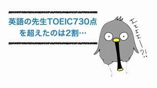 英語教師…TOEIC730点なくても教えられるの???