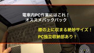 電車内でPC使うならこのバックパック!膝の上に収まる絶妙サイズ!PC独立収納部有!
